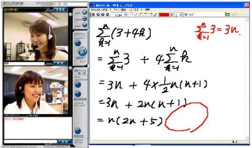 インターネット家庭教師イメージ